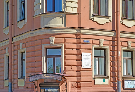 without window: ST. PETERSBURG, RUSSIA - JULY 11, 2014: A building facade with the museum apartment of the poet Alexander Blok