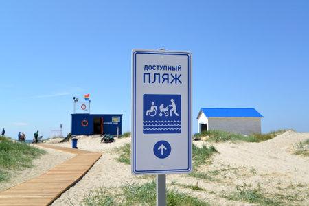 """salvavidas: AMBAR, Rusia - 27 de junio 2016: El índice """"playa Disponible"""" en el contexto de la estación de salvar la vida. Una inscripción en el stand en ruso: """"La playa está disponible"""""""