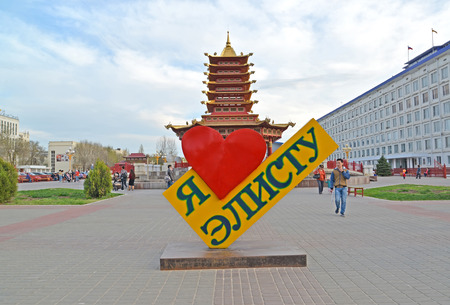 stele: ELISTA, RUSSIA - APRIL 18, 2017: A stele I love Elista against the background of a pagoda of Seven Days. Lenin Square. The Russian text I love Elista