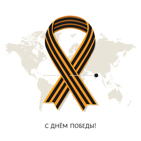 saint george: St George striped black and orange ribbon with pin and word map isolated on white. Vector symbol ribbon of great patriotic war Victory day. Saint George ribbon loop. Victory day concept with inscription on Russian.