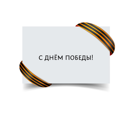 saint george: Paper card with saint george ribbon on corners and inscription in Russian Happy Victory day. Vector illustration of victory day greeting card with shadow isolated on white. 9 may Victory day