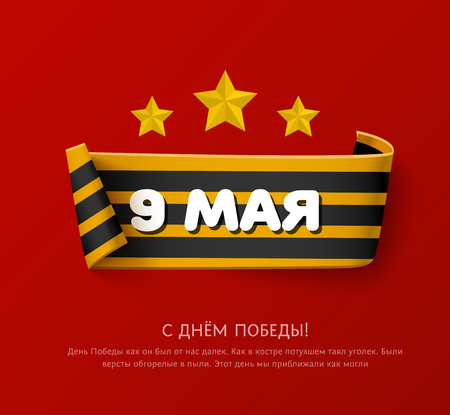 may: Saint george striped paper ribbon with roll. May 9 russian holiday victory day banner. Great Patriotic War Victiry day symbol. Background for your design with inscription on Russian 9 of May