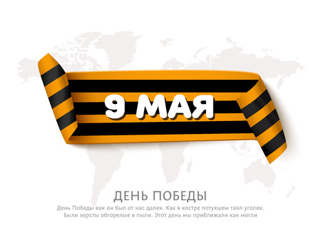 saint george: Saint george striped paper ribbon with roll. May 9 russian holiday victory day banner. Great Patriotic War Victiry day symbol