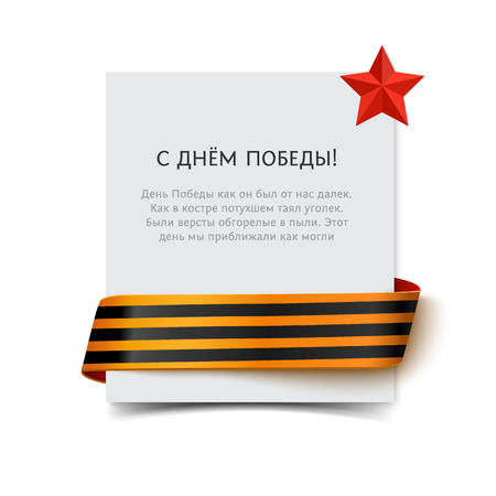 saint george: Day of Victory in Great Patriotic War. Vector Paper card with saint george ribbon on and stars and inscription in Russian Happy Victory day. 9 may Victory day greeting card