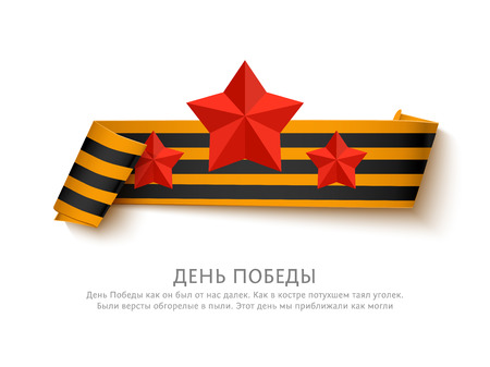 saint george: May 9 russian holiday victory day banner. Saint george striped paper ribbon with roll. Ribbon with roll and inscription Happy Victory Day. Vector victory day greeting ribbon isolated on white. May 9 victory day banner.