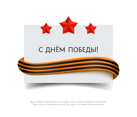 saint george: Paper card with saint george striped ribbon, red stars and inscription in Russian Happy Victory day. Vector banner for annyversary Great Patriotic War. Vector realistic illustration. 9 may Victory day concept
