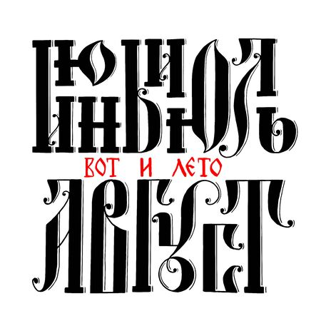 Handwritten lettering. Russian ligature. The name of the summer months. 矢量图像