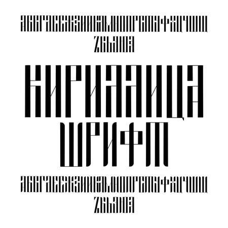 Cyrillic alphabet. Uppercase Russian fonts written with a pen. Vector fonts. Handwritten letters.