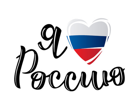 'I love Russia', lettering logo with heart. Russian style. Can be used for invitations, gifts, leaflets, brochures. Ilustração