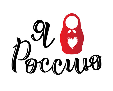 I love Russia lettering with a red Russian doll for card for decoration. Can be used for invitations, gifts, leaflets, brochures. Vettoriali