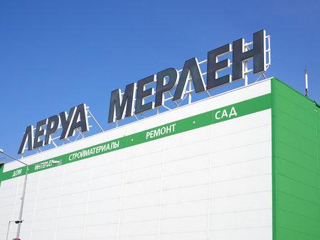 mago merlin: SAMARA, Rusia - 15 de abril 2016: Leroy Merlin Samara tienda. Leroy Merlin es un minorista de la jardiner�a francesa Editorial