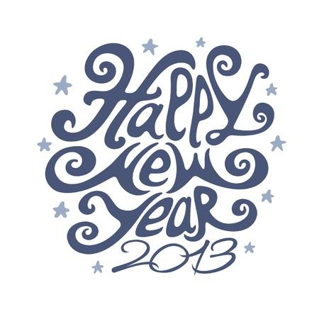 新年あけましておめでとうございます 2013