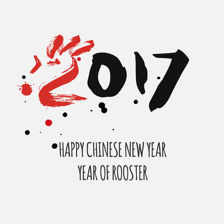 chinese script: Calligraphy 2017 for Asian Lunar Year. Chinese new year design background for 2017. The year of rooster. Vector illustration