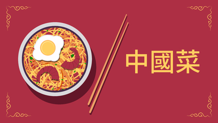 Set of Chinese food. Chinese cuisine dishes. Top view. Banner, flyer or poster template. Vector illustration in flat style Ilustração