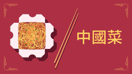 Set of Chinese food. Chinese cuisine dishes. Top view. Banner, flyer or poster template. Vector illustration in flat style