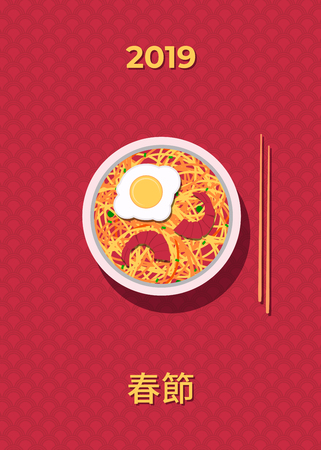 Chinese new year festive dinner. Chinese food on a ornament background. Template for poster or web site banner. Vector illustration (Chinese Translation: Chinese new yearspring festival )