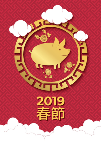 2019 Chinese New Year Greeting Card, poster, flyer or invitation. Yellow pig with clouds and traditional chinese pattern. Vector illustration