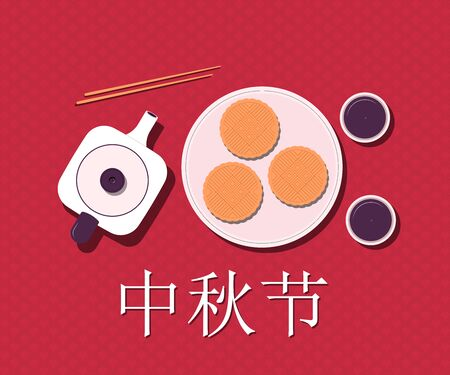 Chinese Mid Autumn Festival. Moon cakes, teapot with cups on the background of a traditional Chinese pattern. Vector illustration. Chinese translate: Mid Autumn Festival.