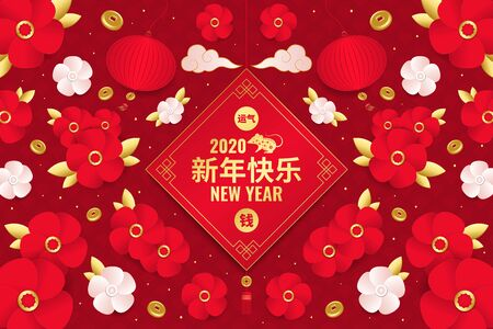 Happy Chinese New Year. Chinese Greeting Card with Zodiac Symbol for 2020 New Year. Paper cut style. Wishes, Flowers, Coins and Lanterns on Red Background. Template for greetings card, flyers, invitation, brochure, banners. Vector illustration. (Chinese Translation: Happy Chinese New Year, Money, Luck). Vectores