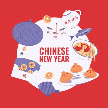 Chinese New Year. Template for invitation, poster, banner. Chinese New Year Festive Dinner. Chinese food with banner. Vector illustration (Chinese Translation: Happy Chinese New Year, Money, Luck, happiness).