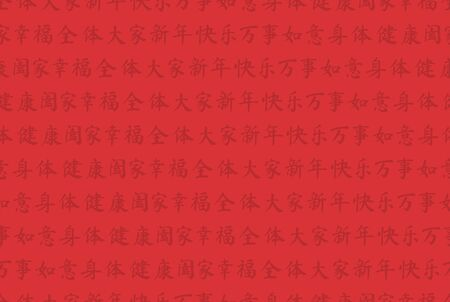 Chinese New Year background. Typographic Seamless Pattern. Happy new year greetings. (Translation from Chinese: Happy New Year to all of you, good luck, good health, happy family.) Vectores
