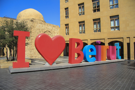 beirut: I love Beirut - colored letters in the city street