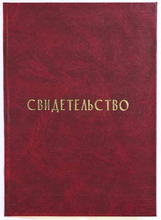 cover of russian certificate closeup on white background Stock Photo