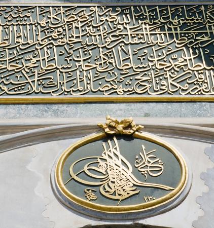 arabische letters: Arabische letters boven de poort naar het Topkapi paleis, Istanbul, Turkije