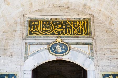 topkapi: arabic letters above gate to Topkapi Palace, Istanbul, Turkey