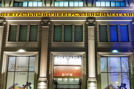 renowned: MOSCOW, RUSSIA - DECEMBER 6, 2015: windows of TsUM department store on Neglinnaya street. TsUM - Central Universal Department Store, one of the most renowned high end department stores in Moscow Editorial