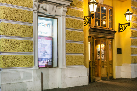 youth: MOSCOW, RUSSIA - DECEMBER 6, 2015: Russian Academic Youth Theatre (RAMT - Moscow Theater for Children, Central Childrens Theater) - Drama theater for children and youth, it was founded in 1921 Editorial