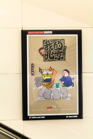 sub station: BEIJING, CHINA - MARCH 19, 2017: wall decor on Zhushikou station of Beijing subway. The urban rail network has 19 lines, 345 stations and 574 km of track in operation