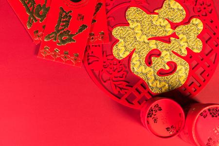 봄 축제 빨간 봉투 및 종이 자르기