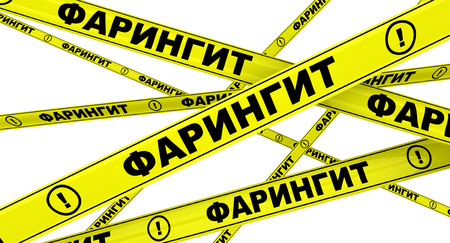 Pharyngitis. Yellow warning tapes Stock Photo