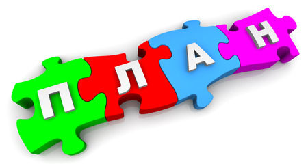 compiled: The word PLAN (russian language) on colorful puzzles Stock Photo