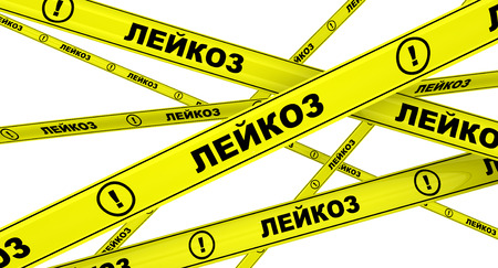 leukemia: Leukemia. Yellow warning tapes Stock Photo