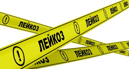 hematopoietic: Leukemia. Yellow warning tapes Stock Photo