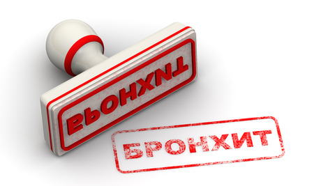 Bronchitis. Seal and imprint. Russian language Stock Photo