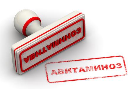 imprint: Avitaminosis. Seal and imprint