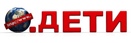 prefix: Russian domain .children - russian language