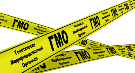 genetically modified organisms: Genetically Modified Organism GMO. Yellow warning tapes