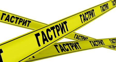 gastritis: GASTRITIS. Yellow warning tapes Stock Photo