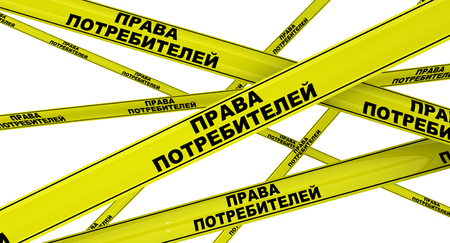 consumer rights: CONSUMER RIGHTS. Yellow warning tapes