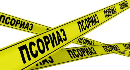 psoriasis: PSORIASIS. Yellow warning tapes