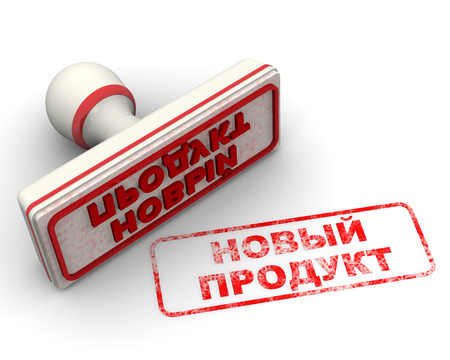new product: New product. Seal and imprint Stock Photo