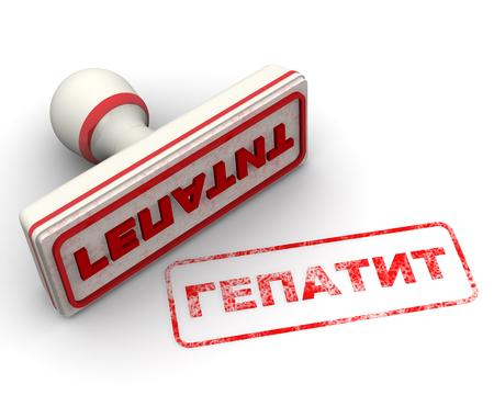 hepatitis: HEPATITIS. Seal and imprint Stock Photo