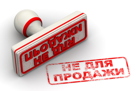 red seal: Red seal and imprint NOT FOR SALE Russian language on white surface