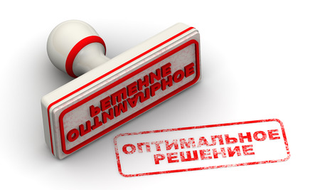 the solution: Optimal solution. Seal and imprint Stock Photo