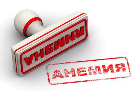 anemia: Anemia. Seal and imprint
