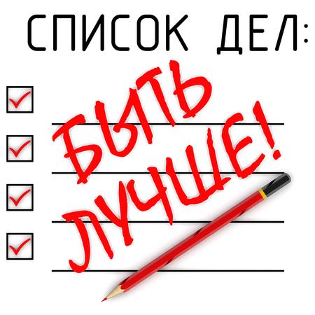 better: Be better! To do list